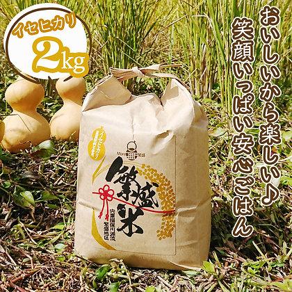 繁盛米(農薬肥料不使用)2キロ