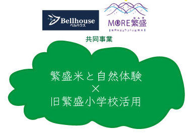 title_bellhouse.jpg