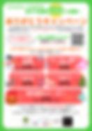 12月イベント WEB.jpg