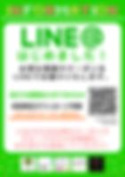 【能代岩手用】LINE.png