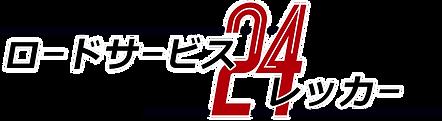 秋田 横手 車 ロードサービス レッカー バッテリー上がり パンク ガス欠 故障 事故 トップギア