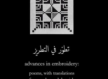 Poems: Ahmad Al-Ashqar