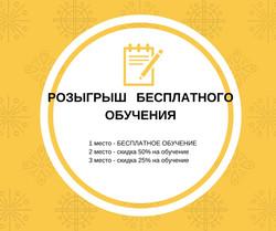 РОЗЫГРЫШ бесплатного обучения!!!