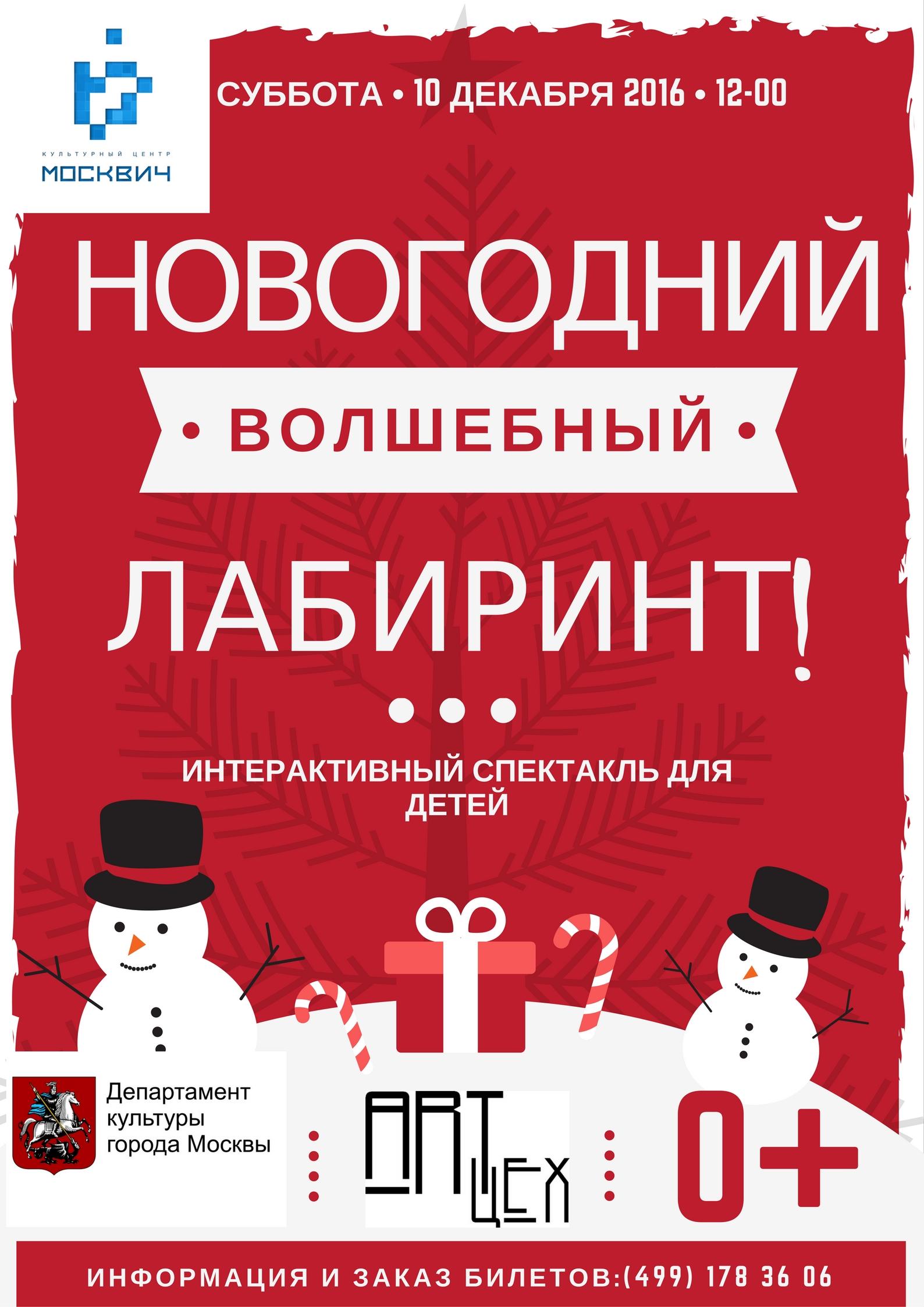 новогодний лабиринт АРТЦЕХ