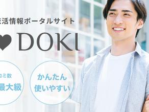 日本最大級の婚活・恋活情報サイトDOKI DOKIに掲載されました