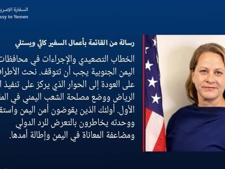 Statement from the US Embassy in Yemen