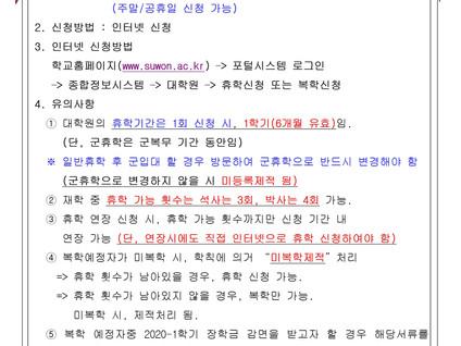 2020-1학기 휴학/복학 신청 안내