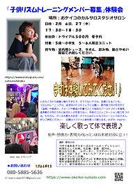 リズム&ボイス 子供 アイドルダンス ボイストレーニング