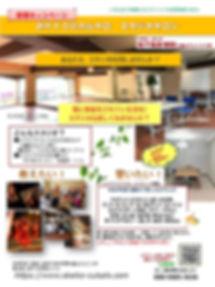 板橋studio 練馬スタジオ 貸しスペース 習い事 カルチャー ダンス ヨガ ハンドメイド