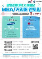 [경영경제대학X해룡당] 국내외 MBA & 커리어멘토링