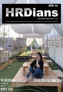 HRDians 20-07월호