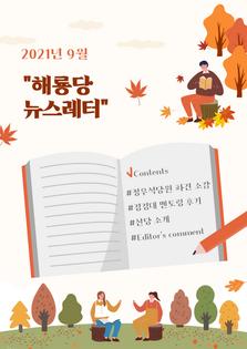 HRDians 21-09월호