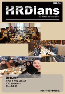 HRDians 20-11월호