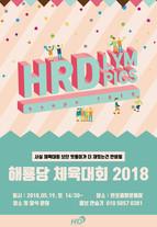 2018 해룡당 체육대회 개최 안내