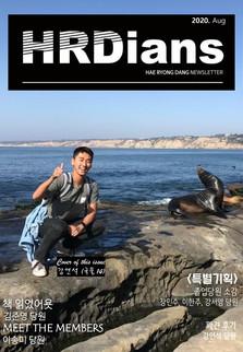 HRDians 20-08월호