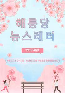 HRDians 21-04월호