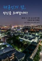 2018 해룡인의 밤 개최 안내