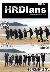 HRDians 20-04월호