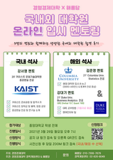[경영경제대학X해룡당] 국내외 대학원 입시 온라인 멘토링