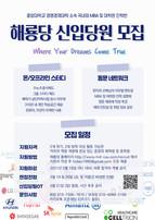 [모집] 21-1학기 해룡당 신입당원 모집