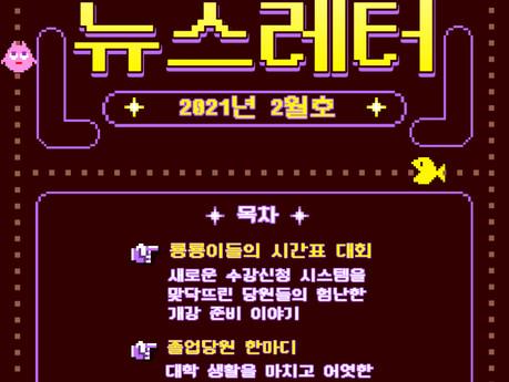 HRDians 21-02월호