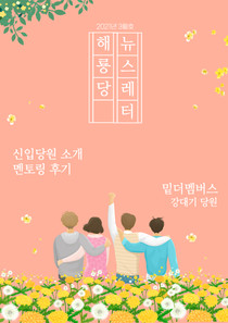 HRDians 21-03월호