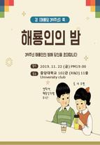 2019 해룡인의 밤 개최