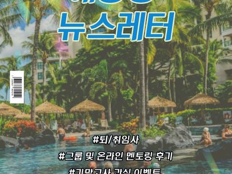 HRDians 21-06월호
