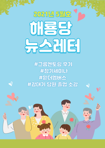 HRDians 21-05월호