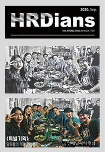 HRDians 20-09월호