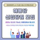 [모집] 21-2학기 해룡당 신입당원 모집