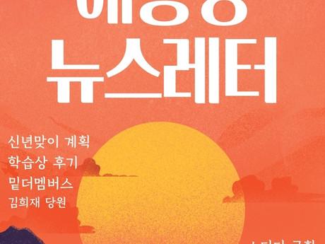 HRDians 21-01월호