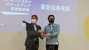 【受賞】グランプリ/ポストコロナ・スタートアップ