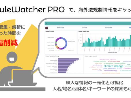 【法務部・研究者に朗報!】AI・テキスト解析を使った法制情報の探索ツールRuleWatcher PRO を月額1万円で販売開始