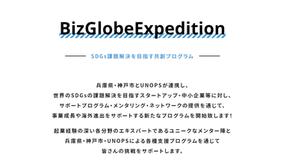 【採択】BizGloveExpedition~SDGsチャレンジ~