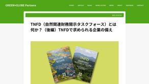 【掲載】GREEN×GLOBE Partners