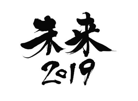 最終審査会へ(未来2019)