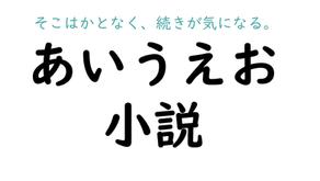 マガジンのおまけ「あいうえお小説」