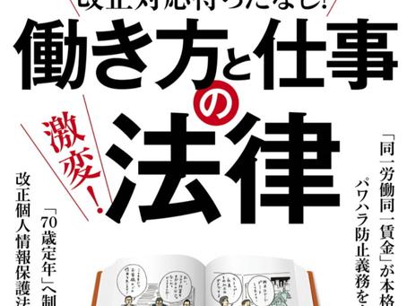 週刊東洋経済3/6号に掲載されました