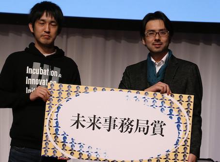 未来2019受賞!