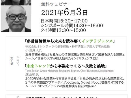 【イベント】JETRO主催ウェビナー6月3日