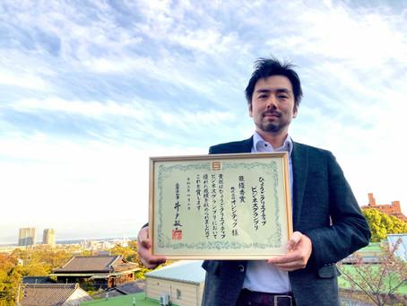 最優秀賞/ひょうごクリエイティブビジネスグランプリ授賞式