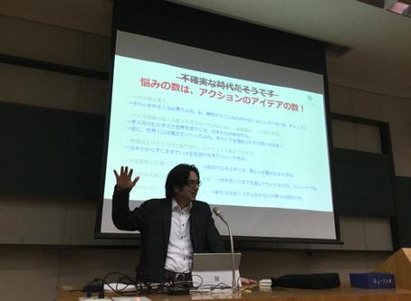 キャリア論特別講座 @兵庫県立大学