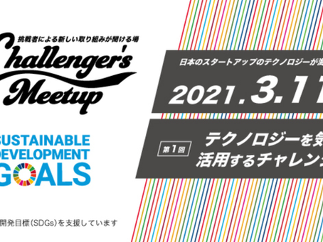 Challengers' Meetup × SDGsに登壇します