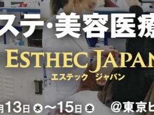 「国際 エステ・美容医療 EXPO」初出展!