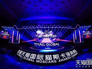 中国最大のECモール「T-Mall Global」で年間売上1億元(約16.7億円)超えを達成し「2021天猫国際億元倶楽部」賞を受賞!
