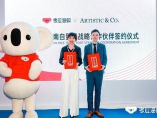 中国・海南島にて開催された「第一回中国国際消費財博覧会」に出展、アリババ免税チャネルの「コアラ」と日本企業として初の戦略的パートナーシップを締結