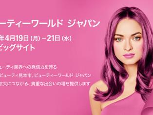 「BEAUTY WORLD JAPAN 2021」出展!