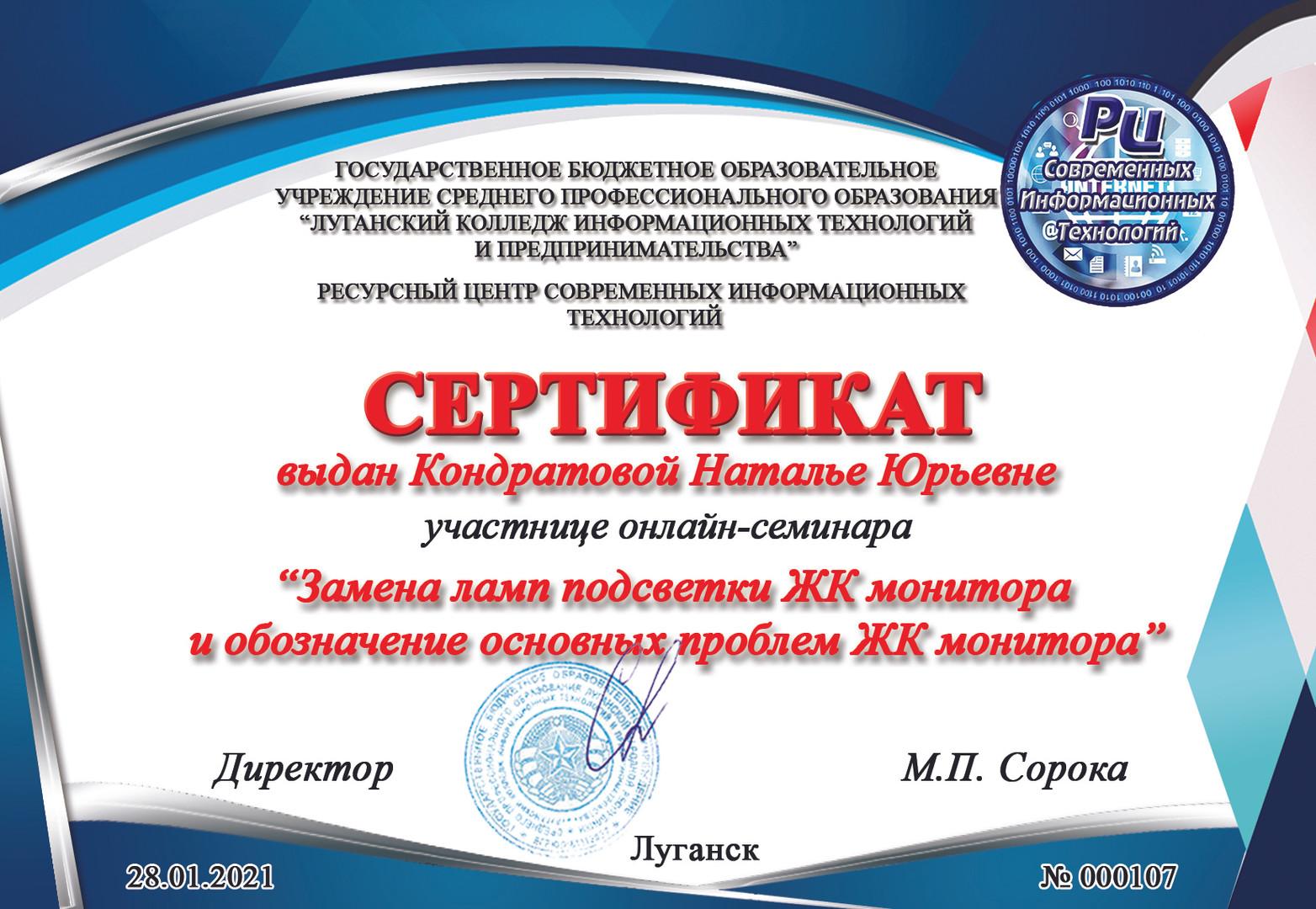 8. Кондратова Наталья Юрьеана.jpg