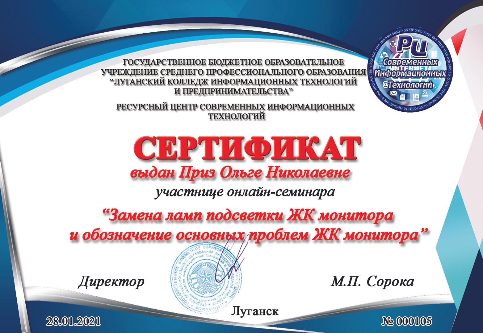 6. Приз Ольга Николаевна.jpg